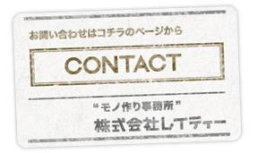 """お問い合わせはコチラのページからCONTACT""""モノ作り事務所株式会社レイティ"""""""