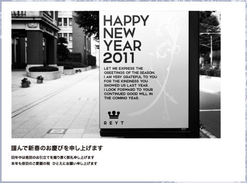 2011年度年賀状イメージ:メインカット