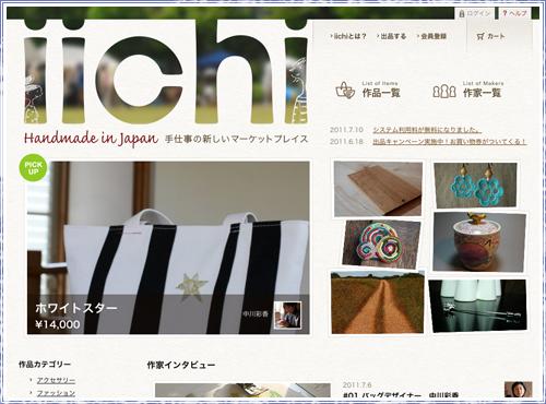 手仕事の新しいマーケットプレイス『iichi』:メインカット